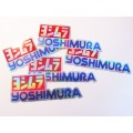 Pack de 5 Stickers Yoshimura